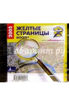 Желтые страницы. Москва 2005