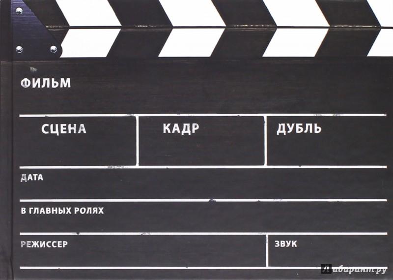Как сделать кинохлопушку своими руками из картона фото 6