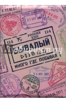 Обложка для загранпаспорта Бывалый (OP15)Обложки для паспортов<br>Обложка для загранпаспорта.<br>Материал: пластик.<br>Сделано в России.<br>