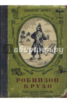 Обложка для загранпаспорта Робинзон Крузо (OK30)Обложки для паспортов<br>Обложка для загранпаспорта.<br>Материал: пластик.<br>Сделано в России.<br>