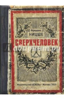 Обложка на паспорт Сверхчеловек (OK31)Обложки для паспортов<br>Обложка на паспорт.<br>Материал: пластик.<br>Сделано в России.<br>