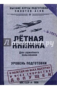 Обложка для автодокументов Лётная книжка (OK24)Обложки для автодокументов<br>Обложка для автодокументов.<br>Материал: пластик.<br>Сделано в России.<br>