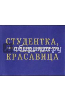 Обложка на студенческий Студентка комсомолка (OS18)Обложки для студенческих билетов<br>Обложка на студенческий.<br>Материал: пластик.<br>Сделано в России.<br>