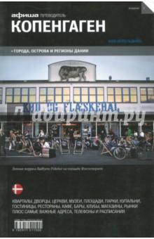 КопенгагенПутеводители<br>Сегодня Копенгаген - один из европейских центров искусства, город со множеством разнообразных развлечений и исторических памятников. В городе находится крупнейшая в мире системе пешеходных улиц Stroget. Центром Копенгагена считается Ратушная площадь, которая часто становится центром политических, общественных и культурных событий. Все о городе и других регионах Дании вы узнаете из путеводителя афиши.<br>