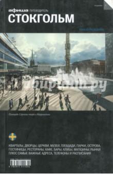 СтокгольмПутеводители<br>В главе Ответы дан набор рекомендаций и базовых фактов по всем вопросам, связанным с поездкой, - начиная от порядка оформления шведской визы и правил выбора гостиницы и заканчивая описанием характерных объектов и явлений, с которыми придется регулярно сталкиваться каждому приехавшему в Стокгольм. <br>Кварталы - это рассказ о городе, в котором всем районам Стокгольма, интересным для туриста, посвящено по главе. Границы этих районов продиктованы исторически сложившейся застройкой и удобством пользования книгой и не всегда совпадают с принятым административным делением. <br>В главе Места дается список самых выдающихся и просто чем-либо примечательных заведений в Стокгольме; каждое - с развернутой рецензией или отсылкой к разделу Кварталы, где подробно рассказывалось о нем. Все места снабжены ссылкой на карты в конце путеводителя с указанием квадратов, в которых их надо искать. Для дополнительного удобства на картах точно отмечено расположение всех перечисленных в этом разделе ресторанов и кафе. <br>В главе Красные страницы даются полезные подробности: городской справочник, где в алфавитном порядке собрана вся практическая информация, которая может понадобиться туристу в Стокгольме, хронология ключевых событий в стокгольмской истории и краткий русско-шведский разговорник. <br>В конце путеводителя имеется алфавитный указатель с полным перечнем всех достопримечательностей и заведений, упомянутых в путеводителе и карты с общим планом центральной части Стокгольма.<br>5-е издание.<br>