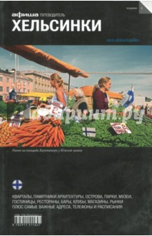 ХельсинкиПутеводители<br>Путеводитель Афиши по Хельсинки - увлекательный и подробный гид по столице Финляндии, который рассказывает обо всем важном и интересном, что происходило в городе с момента его основания и до сегодняшнего дня. Тщательно проверенная практическая информация помогает найти ответы на все вопросы о поездке - начиная с того, когда стоит ехать и как получить шенгенскую визу, и заканчивая тем, где найти бесплатный вайфай и как получить tax free на покупки. Усилиями автора, регулярно заезжающего в Хельсинки, в путеводителе описаны и основные туристические маршруты, и самые примечательные точки городской жизни. Отдельная глава посвящена Южной Финляндии - поездкам в Порвоо, Турку, Савонлинну и по Озерному краю.<br>Сенатская площадь и Эспланады, Свеаборг и Каллио, Ян Сибелиус и Алвар Аалто, острова и паромы, сису и сауна, Муми-тролли и Angry Birds - в настоящем, четвертом издании гида с уточненными фактами, ценами и расписаниями.<br>4-е издание.<br>
