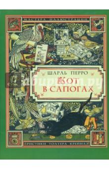 Кот в сапогахСказки зарубежных писателей<br>Дорогие читатели! Перед вами сказка Шарля Перро Кот в сапогах, иллюстрации к которой выполнил замечательный английский художник Уолтер Крейн (1845-1915). Он проиллюстрировал более 50 книг для детей, став одним из самых популярных художников книги. Крейн считал, что дети предпочитают видеть точные линии, чётко обозначенные фигуры и формы, яркие насыщенные цвета. Своими иллюстрациями он стремился поражать воображение детей. Вместе с художником Эдмундом Эвансом он создал одну из первых в истории цветных детских книг. Графический стиль Крейна отражал его интерес к искусству Ренессанса, что проявилось, в первую очередь, в изображении костюмов и интерьеров. Он также испытал значительное влияние японской гравюры с её линеарностью и локальным цветовым решением, что, по мнению художника, абсолютно соответствовало особенностям детского восприятия.<br>Для чтения взрослыми детям.<br>