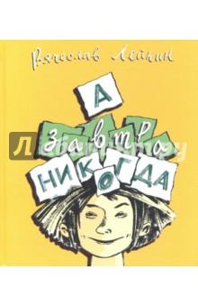 А завтра никогдаСказки отечественных писателей<br>Вячеслав Абрамович Лейкин - поэт, прозаик, киносценарист, педагог - жизнерадостный и очень остроумный человек и к тому же автор многих книжек стихов для взрослых и детей, лауреат премии имени Чуковского (2016 год).<br>В новую книгу автор собрал истории для детей в прозе, реальные и сказочные. И поскольку у Лейкина всё происходит, как правило, вверх тормашками, то кажется, что реальные истории взяты из сказок, а сказочные - из реальности. К тому же он большой мастер переиначивать слова, придумывать перевёртыши, пародировать известные цитаты, он может подхватить любую реплику и тут же превратить её в каламбур.<br>
