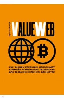 ValueWeb. Как финтех-компании используют блокчейн и мобильные технологии для создания интернетаБанковское дело. Финансы<br>О книге <br>Новая книга от автора Цифрового банка о третьем поколении Интернета - или ValueWeb - позволяющем машинам и потребителям торговать, обмениваться и делиться ценностью в режиме реального времени - и бесплатно.<br><br>В книге, ставшей продолжением Цифрового банка, Крис Скиннер проводит глубокий анализ обмена ценностями в развивающемся цифровом мире. На основе примеров из практики, интервью и личных наблюдений Крис объясняет, как мир переходит от традиционных валют к ValueWeb, интернету ценностей. Это еще одна книга, которую необходимо прочитать не только тем, кого интересует мир финансовых технологий, но и всем тем, кто стремится составить представление о будущем, в котором денежные и неденежные переводы осуществляются мгновенно посредством мобильных и цифровых сетей.<br><br>Опираясь на богатый опыт работы в области финансовых услуг и технологий, Скиннер показывает, как технология подрывает традиционную отрасль финансовых услуг, делая транзакции более простыми и дешевыми, а также то, что банки должны в упреждающем режиме использовать эти тенденции, для того чтобы быть готовыми к будущему.<br><br>В книге обсуждается роль FinTech, новой индустрии, сфокусированной на интеграции финансов и технологий для построения сети ValueWeb с помощью мобильной передачи данных, цифровой валюты и технологии блокчейн.<br><br>Автор фокусируется на ключевых игроках: Prosper, Klarna, Ripple, Atom Bank, Fidor Bank, Banco Original.<br><br>Книга основана на исследованиях, статистике, интервью и кейсах ведущих банков, стартапов и инноваторов.<br><br>Для кого эта книга<br>Для руководителей и специалистов в банковской сфере и всех, кто интересуется новыми финансовыми технологиями.<br><br>Крис Скиннер известен как независимый обозреватель финансовых рынков на сайте the?nanser.com и председатель европейского сетевого форума Financial Services Club, который он основал