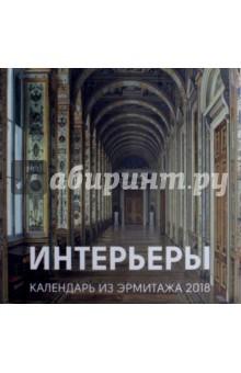 Календарь на 2018 год ИнтерьерыНастенные календари<br>Календарь на 2018 год, настенный, ежемесячный.<br>Бумага мелованная.<br>Крепление: скрепка.<br>Количество листов: 12.<br>Формат: 300х300 мм.<br>Производство: Россия.<br>