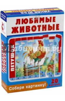 Собери картинку! Любимые животные (20 карточек)Книги-пазлы<br>Как развить у малыша внимание, мышление,  речь, научить его узнавать цвета и считать до 10? <br>Всё это легко сделать с помощью коробочки карточек-пазлов  из серии  Умная игра!<br>В каждой коробочке 20 пазлов-картинок. Каждая картинка имеет цветную рамку и разделяется  на десять пронумерованных полосок. Малыш собирает полоски по цвету и цифрам и получается картинка!<br>Пазлы - картинки Любимые животные  -  это красочные картинки с изображением двадцати животных. <br>Малыш не только соберёт карточки-пазлы,  но и сможет придумать маленькую историю про каждое животное.<br>Пазлы из серии Умная игра развивают внимание, цветовосприятие, речь, мышление, мелкую моторику  и закрепляют навыки счёта в пределах 10.<br>Серия Умная игра - все нужные знания в одной коробочке!<br>Для детей старше 3-х лет.<br>