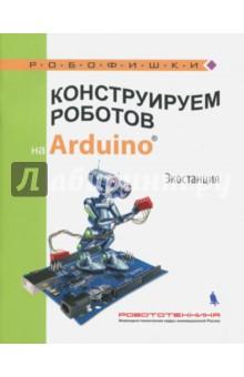 Конструируем роботов на Arduino®. ЭкостанцияКомпьютер для детей<br>Стать гениальным изобретателем легко! Серия книг РОБОФИШКИ поможет вам создавать роботов, учиться и играть вместе с ними. <br>Вы соберете на платформе Arduino настоящую компактную переносную экостанцию, позволяющую контролировать в помещении качество воздуха, температуру, освещенность и другие параметры.<br>Для технического творчества в школе и дома, а также на занятиях в робототехнических кружках.<br>Для среднего и старшего школьного возраста.<br>