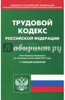 Трудовой кодекс РФ на 20.11.17Трудовой кодекс<br>Настоящее издание содержит текст Трудового кодекса Российской Федерации по состоянию на 20 ноября 2017 года.<br>
