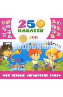Мои первые английские словаАнглийский для детей<br>Книжка с наклейками для развивающего обучения.<br>Для детей дошкольного возраста.<br>