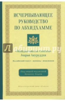 Исчерпывающее руководство по АбхидхаммеРелигии мира<br>Современный перевод Абхидхамматтха-сангахи (Руководства по Абхидхамме) предлагает введение в фундаментальную философскую психологию буддизма. Начиная со времени своего написания в XI или XII веке, Сангаха служит ключом к мудрости, содержащейся в Абхидхамме. В книге исследуются основные вопросы Абхидхаммы, включая состояния сознания и ментальные факторы, функции и процессы ума, материальный мир, взаимозависимое происхождение, а также методы и стадии медитации. Данная работа представляет собой точный перевод Сангахи, сопровождающийся оригинальным текстом на пали и комментариями. Этот детальный путеводитель с более чем 40 таблицами и диаграммами успешно проводит читателей через все сложности Абхидхаммы.<br>