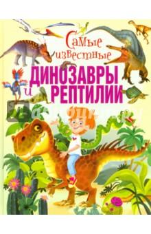 Самые известные динозавры и рептилииЖивотный и растительный мир<br>Давным-давно на нашей планете жили динозавры. Пернатые и рогатые, утконосые и шипастые, гигантские и размером с курицу, хищники и травоядные - они безраздельно господствовали на суше, в воде и в воздухе. На страницах нашей энциклопедии ты совершишь увлекательнейшее путешествие в эпоху динозавров, познакомишься с самыми разными существами - от небольшого герреразавра до огромного и страшного тираннозавра, от тяжеловесного диплодока до пернатого каудиптерикса.<br>Ящерицы и черепахи, змеи и крокодилы (а также вымершие динозавры) - это класс животных под названием рептилии. В нашей книге мы расскажем и покажем, как они живут, чем питаются, как выглядят, познакомим тебя с удивительными фактами об этих животных.<br>Добро пожаловать в загадочный мир поразительных доисторических динозавров и современных рептилий!<br>