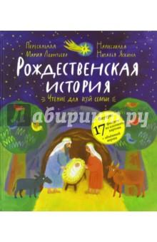 Рождественская история: чтение и играРелигиозная литература для детей<br>В ночном небе вспыхнула яркая звезда. Все, кто ее увидел, замерли - так красиво и ярко она светила. Восточные мудрецы поняли: пора отправляться в путь! Но что же произошло? Почему даже дикие животные завороженно следуют за звездой? <br>Эта книга - о самой волшебной зимней ночи в году. Собирайтесь всей семьей и скорее начинайте читать! <br>А еще - соберите самый настоящий вертеп! Внутри есть все необходимое: объемная пещера, фигурки из плотного картона и инструкция для сборки. <br>Счастливого Рождества!<br>