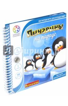 Игра магнитная для путешествий Пингвины на параде (1350ВВ/SGT260 RU)Игры на магнитах<br>Если вы любите игру Пингвины на льдине, то вам придется по вкусу и эта игра! Это новое магнитное путешествие маленьких забавных пингвинов не оставит равнодушным ни одного ребенка! Пингвины снова оказались на скользких льдинах холодного океана и едва удерживаются на них! Нужно поместить обломки льдин на игровом поле таким образом, чтобы все четыре пингвина оказались на горизонтальной, вертикальной или диагональной линии без пробелов между ними. Каждое задание имеет только одно решение. Эта игра предназначена для путешествий, она очень компактна, а магнитные детали пазла замечательно удерживаются на игровом поле. Играй тогда, когда захочется!<br>Игра рассчитана на одного игрока.<br>В состав игры входят шесть магнитных деталей-пингвинов и игровое поле с красочным буклетом.<br>Для детей от 5-ти лет. <br>Не рекомендуется детям до 3-х лет. Содержит мелкие детали.<br>Сделано в Китае.<br>