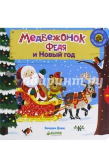 Медвежонок Федя и Новый годСказки и истории для малышей<br>Возраст 1+<br>Фишки:<br>- Идеально для маленьких ручек<br>- 2 в 1: книга для знакомства с окружающим миром и игра для развития мелкой моторики <br>- Новогодняя история с любимым героем <br><br>Тяни, крути, толкай вперёд, <br>Ведь на пороге Новый год: <br>Игрушки надо смастерить <br>И всем скорее подарить!<br>Увлекательная книжка-игрушка с движущимися элементами про медвежонка Федю, который помогает Деду Морозу развозить подарки. Пока мама читает стихи, ребенок тянет за клапаны, поднимает картинки по стрелочкам и оживляет рисунки.<br><br>На примере главного героя ребёнок легко освоит необходимые жизненные навыки. А забавные стихи и красочные рисунки с большим количеством деталей непременно понравятся малышу! <br><br>Лайфхак для родителей <br>- Находите подвижные детали и играйте с ними, читайте веселые стихи о самом волшебном празднике в году. <br>- Предложите ребёнку найти на странице те или иные предметы, попросите пересчитать их, назвать цвета.<br><br>Развиваем навыки:<br>- Мелкую моторику <br>- Речь <br>- Память<br>