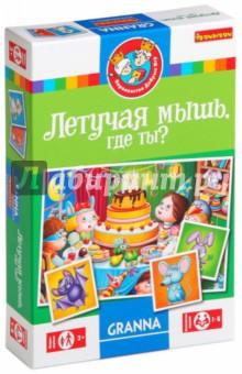 Игра настольная Летучая мышь, где ты? (ВВ1272)Лото<br>Игра является аналогом классического лото, но предметом поисков здесь выступают не цифры, а изображения. На одном из шести игровых полей, каждое из которых относится к определенной теме, малышам предстоит искать изображения с карточек. Игровые поля представляют собой самые разнообразные ситуации из жизни: день рождения, парк развлечений и другие. Игра развивает внимание и логику, а яркие игровые поля и карточки с интересными картинками не дадут заскучать. Карточки и поля выполнены из твердого высококачественного картона. Если малыши не справятся сами с поиском незнакомых предметов, им могут помочь родители!<br>В наборе: 6 картинок, 36 карточек с изображениями, инструкция.<br>Для детей от 3-х лет.<br>Не рекомендуется детям до 3-х лет. Содержит мелкие детали.<br>Сделано в Польше.<br>