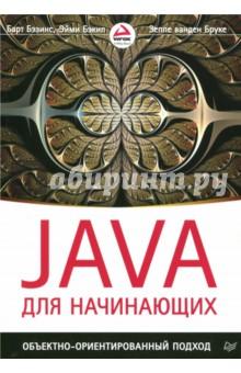 Java для начинающих. Объектно-ориентированный подходПрограммирование<br>Книга Java для начинающих. Объектно-ориентированный подход - доступный ресурс для знакомства с одним из самых долговечных и стабильно популярных языков программирования в мире. Книга основана на учебном курсе, который преподают авторы; она начинается с основ и постепенно рассматривает все более сложные концепции. В книге вы научитесь работать с интегрированной средой разработки, позволяющей читателю сразу же применять усвоенные знания. Каждая глава основана на примерах из реальной практики и учебных сценариях, а в заключительных главах приведены кейсы, на которых читатель может опробовать изученный материал и скомбинировать несколько концепций.<br>