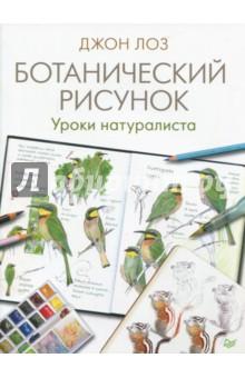 Ботанический рисунок. Уроки натуралистаОбучение искусству рисования<br>Перед вами уникальная книга, совмещающая в себе художественный и научный подход к изображению природы. Джон Муир Лоз, наблюдательный натуралист и потрясающий рисовальщик, делится своими открытиями в создании ботанического рисунка, а также в искусстве изображения птиц, животных и пейзажей. Множество небольших простых упражнений помогут вам овладеть необходимой техникой и научиться запечатлевать на бумаге удивительные моменты природной красоты, скрупулезно прорисовывать детали и создавать настоящие произведения искусства. Рисуйте, познавайте, удивляйтесь и получайте наслаждение от общения с природой и творчества!<br>