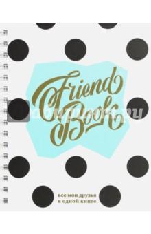 ФрендбукТематические альбомы и ежедневники<br>Тренд этого года - Френдбук! Это блокнот, в котором все твои друзья расскажут о себе самое важное, а ты оформишь их странички в соответствии со своими чувствами к ним.<br>Рисуй, приклеивай фотографии и наклейки, визуализируй отношения со своим окружением всеми доступными способами!<br>160 страниц о твоих друзьях, блок с наклейками, удобная пружина и стильная твердая обложка. <br>Френдбук - это must have каждой настоящей девчонки!<br>