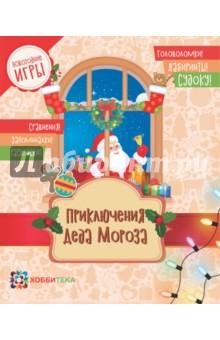 Приключения Деда Мороза. Головоломки, лабиринты, судоку, сравнения, запоминалки, раскраскиКроссворды и головоломки<br>Эта веселая яркая книга приглашает отправиться в новогоднее приключение с самим Дедом Морозом?! Его друзья - снегири, кролики, олени, снеговики и даже эльфы - уже готовы, не хватает только тебя!<br>В книге ты найдёшь: хитрые загадки, лабиринты, рисовалки, соединялки, судоку, задачки на внимание и много-много сюрпризов!<br>С Новым Годом!<br>