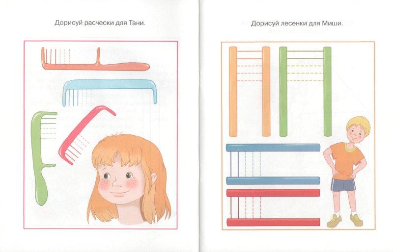 Иллюстрация 1 из 19 для Послушный карандаш. 2-3 года - Ольга Земцова | Лабиринт - книги. Источник: Лабиринт