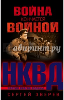 Война кончается войнойИсторический роман<br>В освобожденном от фашистов Ровенском районе Украины зверствуют банды националистов. Части НКВД преследуют бандитов, но те, при поддержке немецкого командования, действуют хитро и изворотливо. После очередного рейда в руки чекистов попадает записка, адресованная руководителям нацистского подполья, в которой идет речь о готовящейся кровавой бойне под кодовым названием Красный восход. На этот раз жертвой оуновцев должно стать молодое пополнение Красной армии. Но где и когда бандиты нанесут удар - неизвестно. Чтобы сорвать планы нацистов, на помощь местным властям прибывает группа оперативников из Москвы. Им удается выяснить, что в разработке предстоящей резни националистам помогал кто-то из числа... ровенских чекистов.<br>