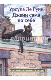 Джейн сама по себе: сказки крылатых кошекСказки зарубежных писателей<br>Урсула Ле Гуин не нуждается в представлении читателю. Она - классик мировой литературы. Но вот детские повести и рассказы, которые популярны в мире не меньше Волшебника Земноморья, в России ещё не издавались. Эта книга - четвертая в серии историй о семействе крылатых кошек.<br>