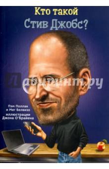 Кто такой Стив Джобс?Другое<br>Кто такой Стив Джобс?<br>-  Мальчик, который любил мастерить и чинить<br>-  Человек, который приходил на деловые встречи босиком<br>-   Гений, который изменил способ общения людей<br>-  Всё вышеперечисленное!<br>Прочтите эту интересную и хорошо иллюстрированную биографию Стива Джобса!<br>Для младшего школьного возраста<br>
