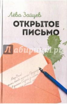 Открытое письмоСовременная отечественная поэзия<br>Роман в стихах.<br>