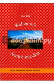 Wollen wir deutsch sprechen. Давайте говорить по-немецкиНемецкий язык<br>Автор стремился, чтобы эта книга, которая возникла непосредственно ч из практических занятий, дала бы учащимся возможность участвовать поначалу в простых и легких беседах, а затем и в более сложных. <br>Чтобы достичь изложенной в книге учебной цели, учащийся должен быть готов к напряженному труду, чтобы закрепить только что заученный материал. <br>В книге дана учебная помощь: таблицы, правила, упражнения. Все это служит для закрепления учебного материала и беглости речи и правильности использования грамматических правил. <br>Книга Давайте говорить по-немецки предусматривает изучение и применение управления глаголов, прилагательных и местоименных к наречий.<br>