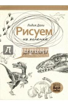 Рисуем на коленке. ДинозаврыОбучение искусству рисования<br>Хочешь научиться рисовать, но не знаешь, с чего начать? Эта книга поможет тебе! Кто угодно сможет нарисовать доисторических рептилий, пользуясь инструкциями из этой книги. Рисуй могучих динозавров шаг за шагом и наслаждайся результатом. Вдохновение гарантировано!<br>
