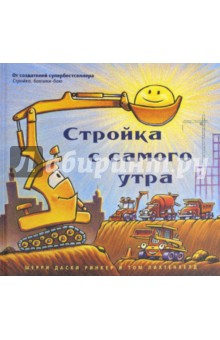 Стройка с самого утраЗарубежная поэзия для детей<br>Любимые герои из книжки Стройка, баюшки-баю - пять строительных машин - проснулись. Их ждет интересная и сложная работа на стройплощадке. Но одним им не справится. Они зовут на помощь строительную бригаду. Теперь десятка хоть куда. Ну что друзья, приступим? - Да!<br>Бестселлер Нью-Йорк таймс<br>