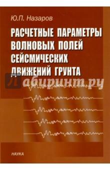 Расчетные параметры волновых полей сейсмических движений грунта