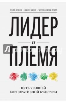 Лидер и племя. Пять уровней корпоративной культурыМенеджмент. Управление предприятием<br>О книге<br>Увлекательная и прорывная книга, которая поможет создать сильную корпоративную культуру.<br><br>Эта книга открывает нам глаза на один столь повсеместно распространенный факт: человеческие существа сбиваются в племена. Логан, Кинг и Фишер-Райт анализируют связь между племенами и теми, кто ими руководит. Авторы доказывают, что эта связь поднимает важные вопросы о том, как развиваются лидеры, как они становятся великими и какое наследие они оставляют. Выстраивая свое племя, лидер развивает его. Этот процесс, в свою очередь, оказывает влияние и на самого лидера. Подчиняя себя племени, он добивается такого величия, которое, казалось бы, недоступно отдельной личности.<br><br>Книга - результат десятилетних полевых исследований с участием 24 тысяч человек из двух дюжин организаций. Но вместо того чтобы засыпать нас цифрами и таблицами, авторы нашли и описали людей, которые олицетворяют собой их идеи и открытия. В результате книга получилась одновременно и информативной, и увлекательной. Они выяснили, чем именно отличаются посредственные корпоративные племена от племен с высокоразвитой культурой. Более того, они обнаружили, что культура племен развивается поэтапно, переходя от одного уровня к другому: от разрушительной агрессивности и эгоцентричности к командному творчеству. Эта книга объясняет нам, почему некоторые племена отвергают любые разговоры о ценностях, характерах и благородстве, в то время как другие буквально требуют проведения таких дискуссий.<br><br>Книга дает ответы еще на несколько занимательных вопросов. Почему выдающиеся лидеры нередко терпят поражение, попадая в новую среду? Почему средненькие лидеры порой кажутся лучше, чем они есть на самом деле? Почему классные стратегии чаще проваливаются, чем срабатывают? Авторы доказывают, что ответ кроется во взаимоотношениях между лидером и племенем. Великие лидеры строят великие племена, которые способны на великие д