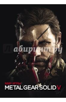 Мир игры Metal Gear Solid VАртбуки. Игровые миры<br>Перед вами уникальная книга, рассказывающая обо всех этапах разработки самой знаменитой игры студии Kojima Productions и включающая сотни никогда не опубликованных иллюстраций и набросков. Станьте свидетелем того, как создавалась последняя часть серии игр, положившим начало целому жанру, окунитесь в удивительный мир, сочетающий в себе драматического видение недалекого прошлого и остросюжетный экшен. Артбук Мир игры Metal Gear Solid V станет отличным дополнением к коллекции любого геймера!<br>