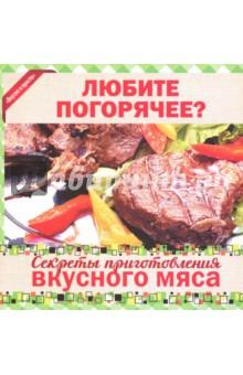 Любите погорячее? Секреты приготовления вкусного мясаБлюда из мяса, птицы<br>Сборник Любите погорячее? - просто находка для домашней кулинарной копилки! <br>В нем рецепты потрясающих, сытных, горячих мясных блюд, которые можно приготовить так, что вся семья пальчики оближет. Сохраните эти секреты приготовления, передавая следующим поколениям. <br>* издание пригодится на кухне любой хозяйке<br>* простые рецепты на каждый день из доступных продуктов <br>* удобный формат<br>Составитель: Калинина М.В.<br>