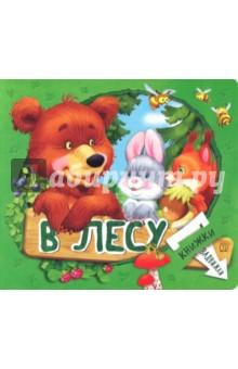 Книжки-задвижки. В лесуСтихи и загадки для малышей<br>Красочно иллюстрированная книжка-картонка с загадками в стихах.<br>Секрет успеха этой серии в гениально-простой идее и удачном конструктивном решении - на каждом развороте стихотворение-загадка, а рисунок-отгадка спрятан под скользящей картонной задвижкой. <br>Одна книжка расскажет малышам о животных, обитающих в лесу, другая - про зверей, что живут на ферме. Дети узнают, кто даёт молоко, как помогает в хозяйстве лошадка, что едят на обед кабанчик и ёж. Новинка серии Новый год поможет создать праздничное настроение и напомнит о новогодних радостях и чудесах. <br>Книжки этой серии не только развлекают, но и расширяют кругозор ребенка, способствуют развитию воображения и мелкой моторики. Забавные и красочные иллюстрации Виталия Шварова и Елены Алмазовой наполняют каждую книжку детской радостью и беззаботным весельем.<br>Для детей 3-5 лет.<br>