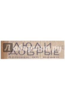 Табличка на дверь Люди добрые (ТD16)Другое<br>Вашему вниманию предлагается тематическая табличка на дверь.<br>
