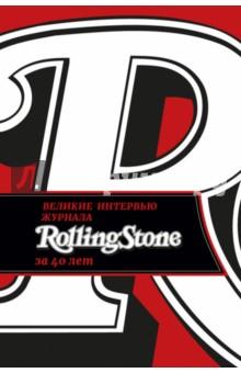 Великие интервью журнала Rolling Stone за 40 летЗаметки, статьи, интервью<br>С первого же номера журнал Rolling Stone был не просто еще одним музыкальным журналом - его создатель Ян Веннер, человек, безумно преданный рок-н-роллу, все же ориентировался на интеллектуальную составляющую журналистики. И потому интервью в Rolling Stone всегда были чем-то большим, чем разговор с музыкантами о музыке. Их авторами были удивительные люди - от тинейджера Камерона Кроу, ставшего потом знаменитым кинорежиссером, до профессора права Йельского университета Чарльза Райха; не отставали от них и штатные сотрудники журнала, включая самого Веннера. Но и герои были непростыми: помимо Джона Леннона, Кита Ричардса, Мика Джаггера, Курта Кобейна, Эминема и Боно рок-журналу давали интервью композитор Леонард Бернстайн, кинорежиссер Фрэнсис Форд Коппола, писатель Трумэн Капоте, Далай-Лама и Билл Клинтон. Перед вами - не просто сборник интервью. Это - живой, дышащий, яркий и очень драйвовый образ эпохи, история великого времени, когда рок-н-роллом было все на свете - от религии до политики. Ну и самого рок-н-ролла, конечно.<br>