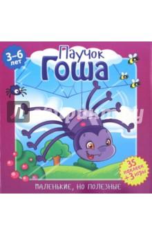 Паучок ГошаСказки и истории для малышей<br>Красочные книжки порадуют малышей весёлыми и добрыми картинками и увлекательными историями о маленьких животных и насекомых, которых мы порой не замечаем, но которые приносят много пользы. Муравьи, лягушки, ёжики, пчёлы, летучие мыши и другие герои этих книжек - сказочные. Они говорят как люди, общаются, играют, попадают в разные поучительные ситуации. И вместе с тем о них сообщается много интересных реальных фактов, важных для знакомства малыша с окружающим миром. На каждой страничке - простые задания с наклейками, которые очень нравятся детям и развивают внимание, аккуратность, мелкую моторику.<br>