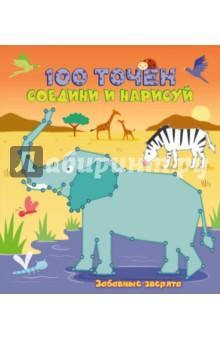 Забавные зверятаРаскраски с играми и заданиями<br>Эта чудесная книга полна заманчивых загадок. Чего здесь только нет! Полюбуйся обитателями кораллового рифа, отправляйся в джунгли Индонезии, познакомься с крохотными садовыми жителями и гигантами Ледникового периода. Соединяй точки и открывай целый мир скрытых изображений!<br>Для младшего школьного возраста<br>
