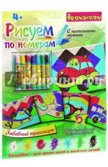 Набор Рисуем по номерам. Забавный транспорт (1477ВВ/OPF-06)Создаем и раскрашиваем картину<br>Набор для детского творчества.<br>Комплектность: пастельные мелки (7 штук), 5 листов для раскрасок по номерам, 5 листов для раскраски без номеров, образцы 5 картин.<br>Состав: краски, кисть, цветные мелки, бумага, картон.<br>Для детей старше 4 лет.<br>Сделано в Китае.<br>