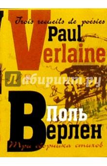 Три сборника стихов. - На французском языке с параллельным русским языком