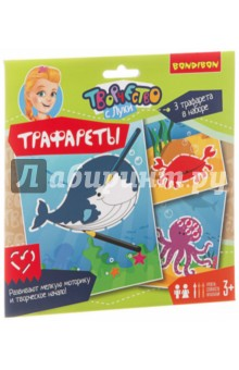 Набор для творчества Трафареты (морские обитатели) (ВВ1854)Трафареты<br>Набор для детского творчества.<br>Комплектность: 3 карточки-трафарета<br>Состав: бумага.<br>Для детей старше 3-х лет.<br>Сделано в Китае.<br>