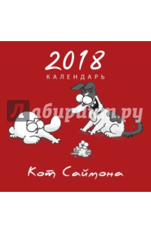 Кот Саймона. Календарь 2018Настенные календари<br>Вашему вниманию предлагается календарь на 2018 год.<br>