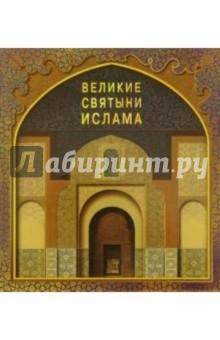 Великие святыни ислама (без футляра)
